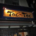 トクトク - 赤いお魚がかわいらしい看板です。