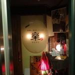 四季菜・炭火Dining 樂 - エレベーターを出ると?