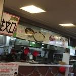道の駅八王子滝山 - やさいの食卓「八農菜」注文口