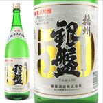 銀盤 純米 大吟醸(富山県)