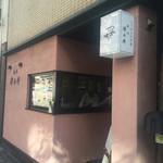 津々井 -