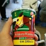 庵 - 黄桜ウイニングカップで祝杯!