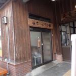 ホームラン軒 - 入口
