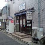 エリックス・ハンバーガーショップ - 世田谷通りをちょっと入ったとこ