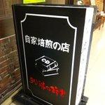 自家焙煎の店 珈琲の辞書 -