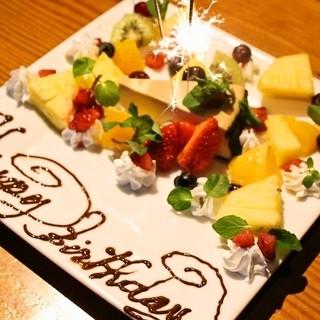 【誕生日・記念日に最適☆】デザートプレートをサービス♪