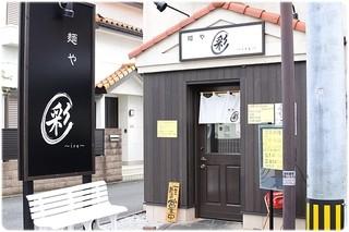 麺や 彩~iro~ - 外観。落ち着いた感じですな。