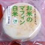 タカキベーカリーファクトリーショップ - お米のマフィン白米 2個入り¥128(税別)