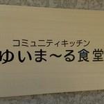 ゆいま~る食堂 -