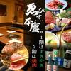 肉家焼肉ゑびす本廛 - 料理写真:ゑびす本廛へようこそ!