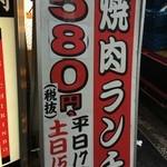 炭火焼肉 七輪房 船橋駅前店 -