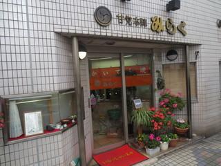 みらく - 米子高島屋の近くにあります。