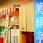 萬願亭 - 駅そばで便利な居酒屋!場所は大阪キタのオフィス街、駅前第一ビルB1Fです。