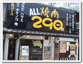 焼肉 290 name=