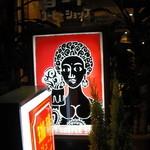 ダートコーヒショップ - イカす、おねえさんの看板