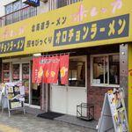 北海道ラーメン 赤レンガ - 赤レンガ(ファサード)