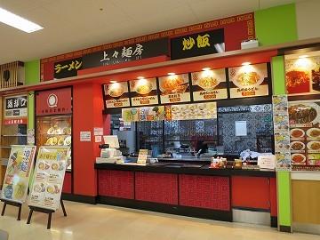上々麺房 マックスバリュ平野駅前店