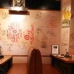 八じゅう - 店内の壁には芸能人(主に芸人さん)のサイン
