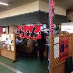 らーめん工房 魚一 - 店構え(丹頂市場内)