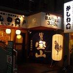 九州郷土料理・炭火やきとり かしわ舎 -