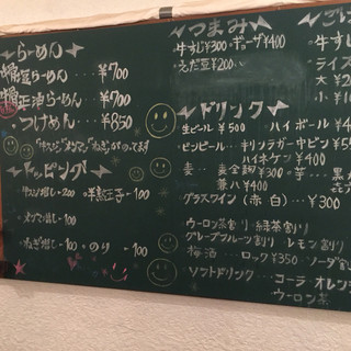 シマシマトム - メニュー