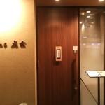 45112213 - 山之手  虎玄(入り口)