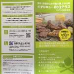 45114113 - パンフレット【平成27年9月19日撮影】