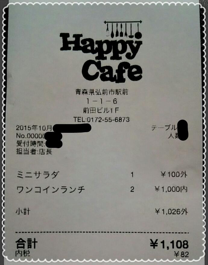 ハッピィ カフェ 弘前駅前店