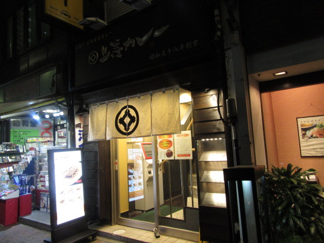 上等カレー 飯田橋店