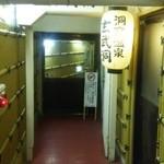 45115641 - 忘帰洞と同じような玄武洞というお風呂が日昇館にあります。