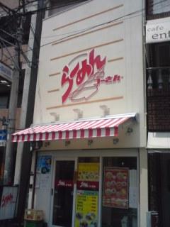 らーめん コーさん 天下茶屋2号店