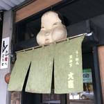 らーめん天神下 大喜 - (2015年11月)