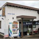 塚田そば店 -