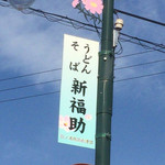 新福助 - 商店街の看板