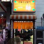 一麺 - 201511 お店の外観