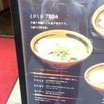 えびそば 一幻 新宿店 -