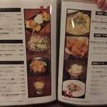 45142017 - 料理のメニュー