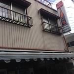 ナカジマ酒店 -