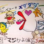 らーめんstyle JUNK STORY - こりゃまた斬新なショップカード(笑)