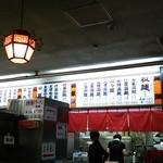 45146271 - 店内 照明器具のフォルムがチャイニーズ(^^♪