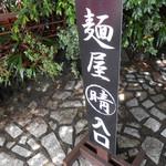 麺屋 晴 -