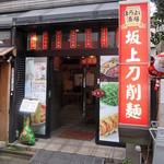45148822 - 10/下旬、ランチ不毛地の中野坂上に開店した「坂上刀削麺」