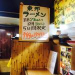東邦酒場 - 店内の張り紙! この日は予約してなくても食べられました!