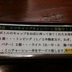 らーめん本郷亭 - サービス