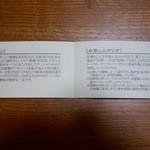 幸寿司 - 帆立のおこげ(1296円)の説明書き