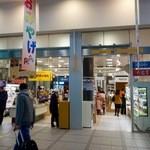 幸寿司 - 購入したのは、JR函館駅構内にある「POっPO」というお土産屋。