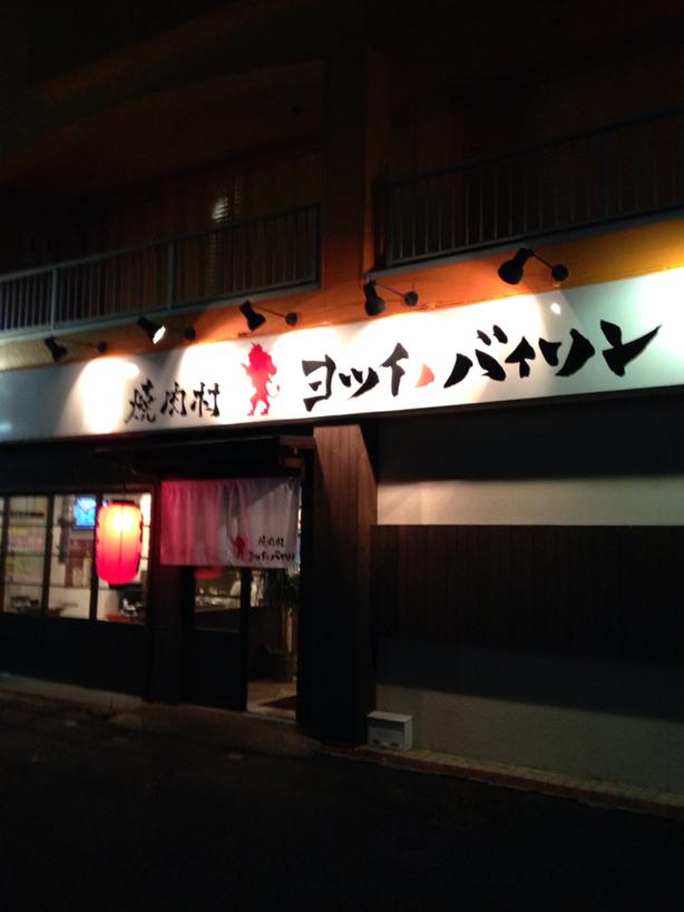 ホルモン焼肉酒場 元町ロマンス