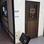 マカロニ食堂 - 入口、右にお手洗い