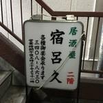 宿呂久 - 博多ラーメン赤のれんの2階です