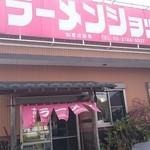 ラーメンショップ - 店構え